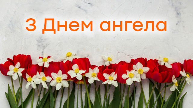 Поздравления с Днем ангела Елены в СМС и открытки