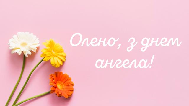 Привітання з Днем ангела Олени в СМС і листівки