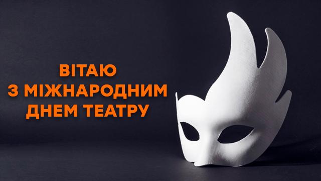 Всесвітній день театру 2020 - кращі поздоровлення у листівках