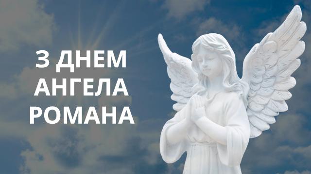 С днем ангела Романа