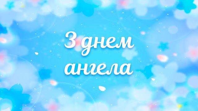 Den Angela Zoryani 2020 Privitannya U Kartinkah Ta Sms Nizhynnews