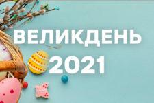Великдень 2021