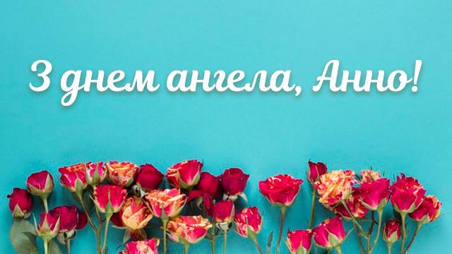 День ангела Анни: привітання у СМС та листівках – NizhynNEWS