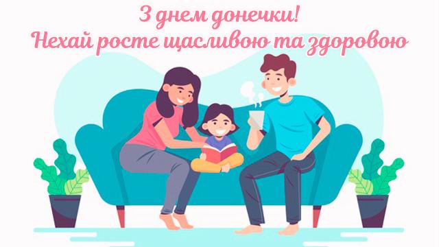 День доньки 2020: привітання у картинках | Факти ICTV