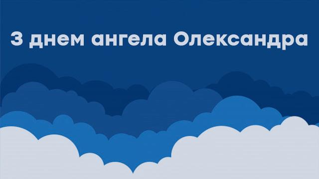 Поздравления с Днем ангела Александра