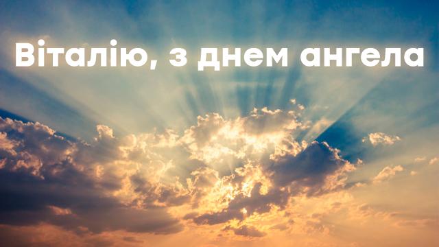 День ангела Віталія 2020: привітання у листівках
