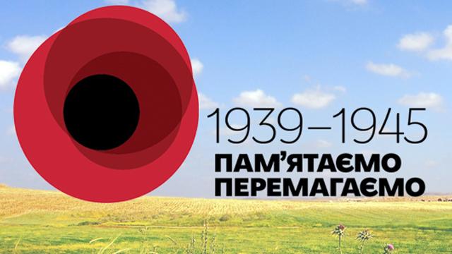 День пам'яті і примирення 2021: як червоний мак став символом свята  