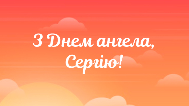День ангела Сергія: привітання в листівках