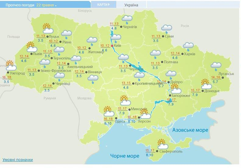 Погода на неделю в Украине с 18 мая по 22 мая