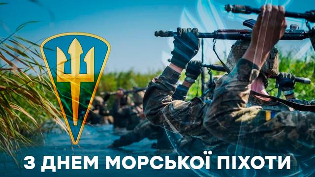з днем морської піхоти