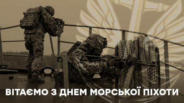 з днем морської піхоти привітання