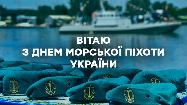 день морської піхоти україни