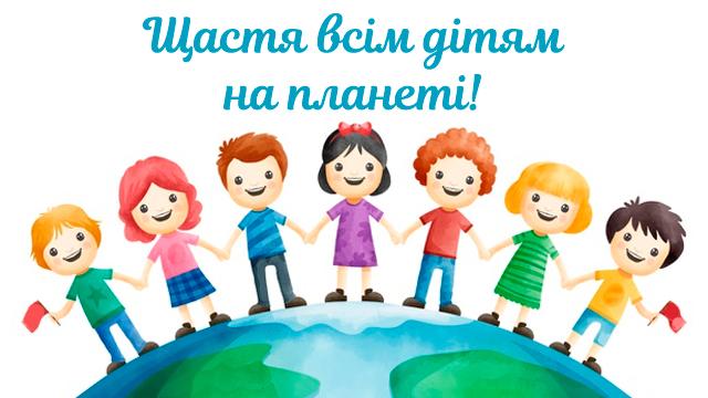 день захисту дітей привітання