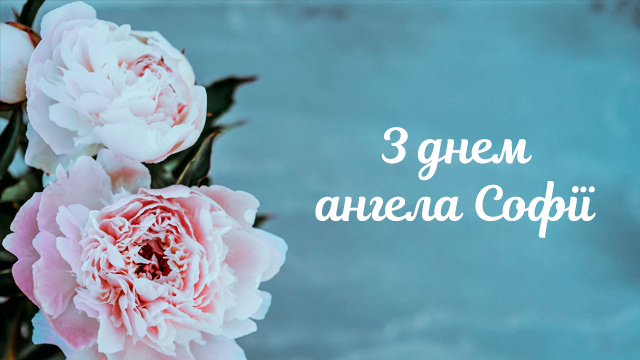 День ангела София