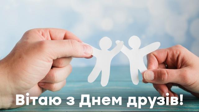 Міжнародний день друзів: привітання в листівках | Факти ICTV