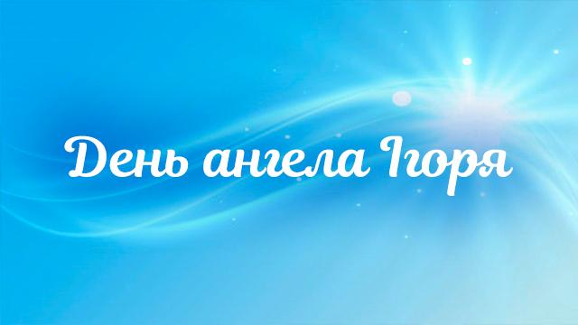 День ангела Игоря - поздравление в открытках