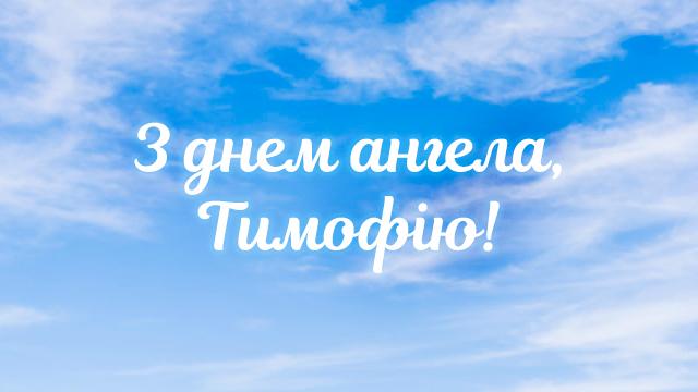 Привітання з Днем ангела Тимофія у листівках