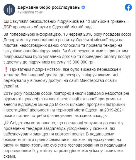 Обшуки в Одеській міськраді - ДБР розслідує розтрату бюджетних коштів