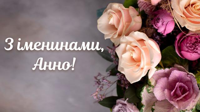 З Днем ангела Анни – найкращі привітання у листівках та СМС ...