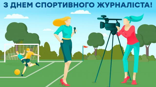 Международный день спортивного журналиста