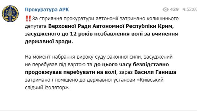 Василя Ганиша, засудженого за держзраду, затримали в Україні