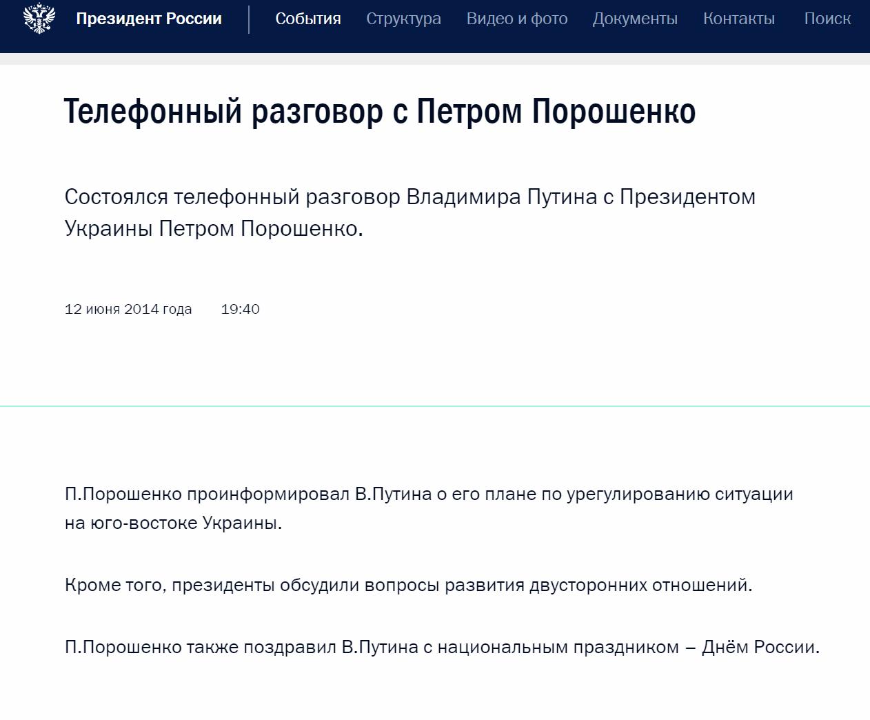 Порошенко та Верещук посварилися у прямому ефірі через День Росії