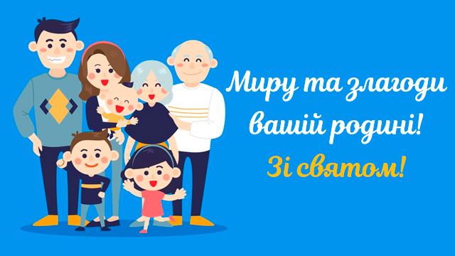 День родини в Україні: найкращі привітання у листівках – LvivNEWS