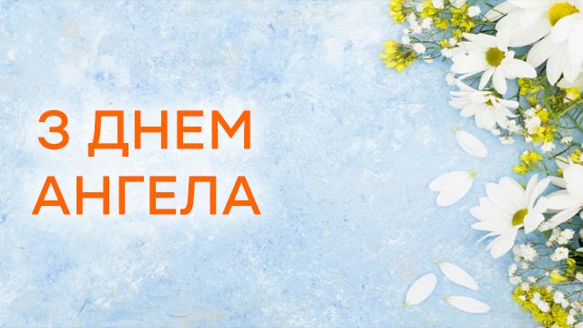 День ангела Дениса: поздравления в СМС и открытках
