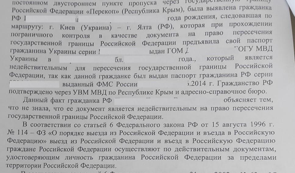 штрафування кримчан