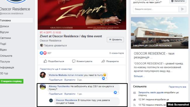 Zivert скасувала концерти в Києві та Одесі