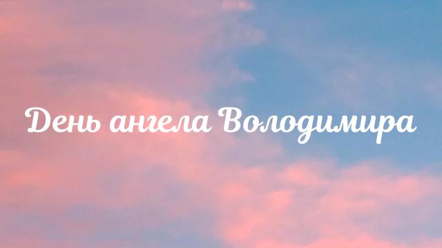 День ангела Володимира: привітання у листівках