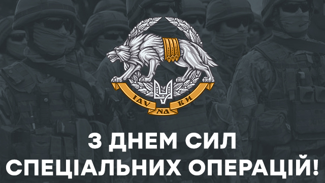 День сил специальных операций ВСУ