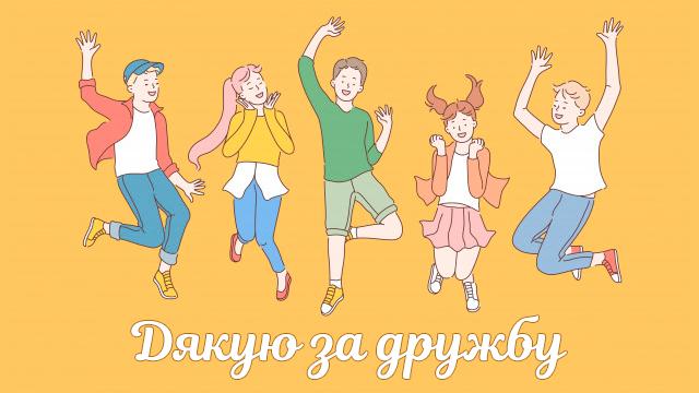 Міжнародний день дружби 2020 - привітання в листівках   Факти ICTV
