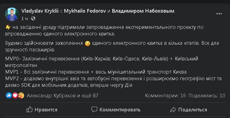 В Україні з'явиться е-квиток на транспорт: де та коли можна буде скористатися