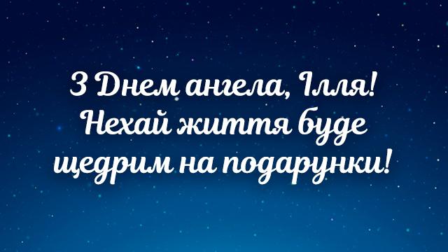день ангела Іллі листівки