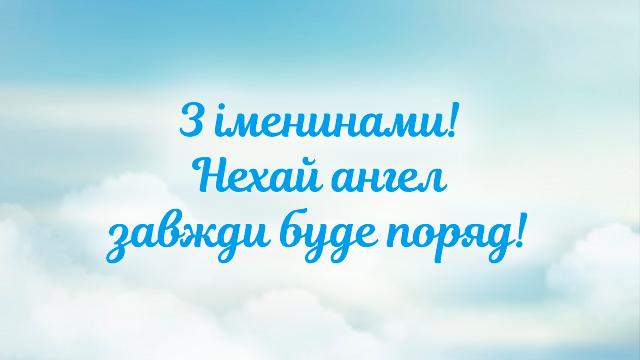 день ангела Іллі картинки