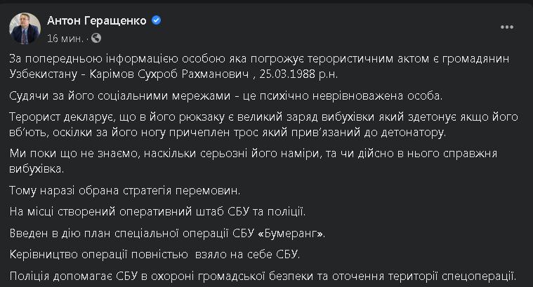 Сухроб Карімов: що відомо про терориста, який захопив банк у Києві (ФОТО)