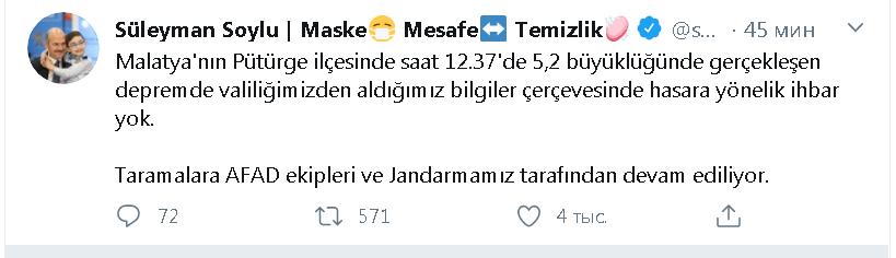 Землетрус у Туреччині: осередок поштовхів залягав на глибині 7 км