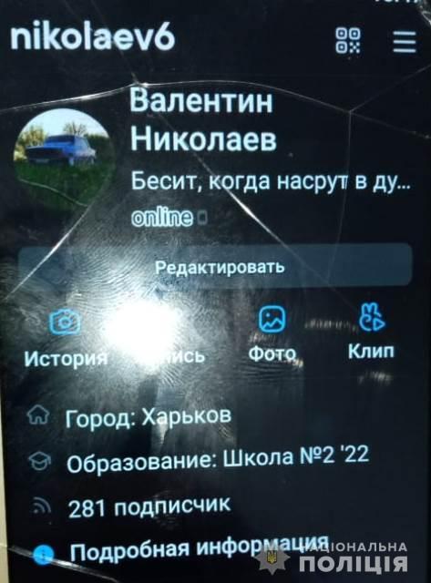 Знайомився через інтернет: у Харківській області чоловік розбещував малолітніх хлопців