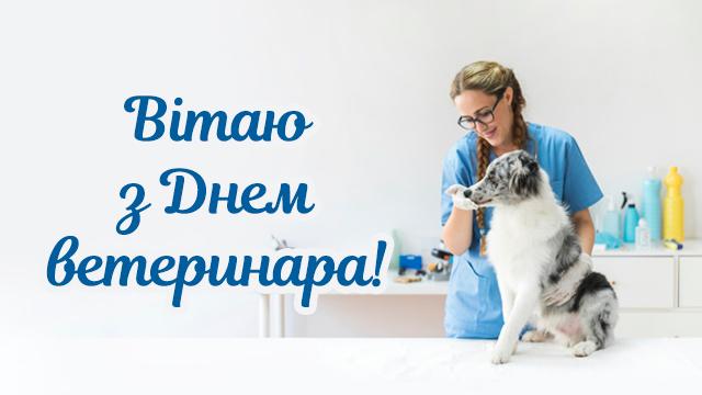 з днем ветеринара