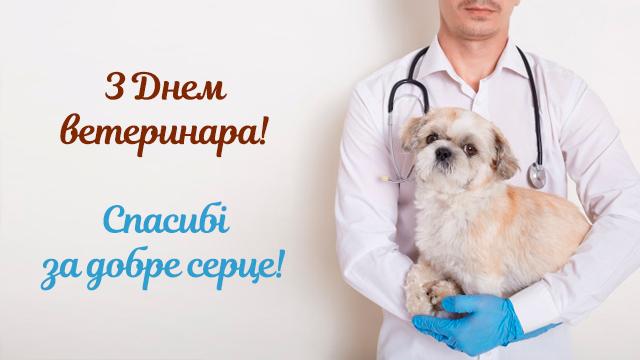 з днем ветеринара листівки