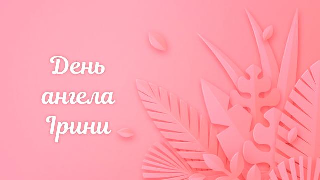 День ангела Ірини: привітання в листівках та СМС
