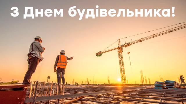 День будівельника - листівка