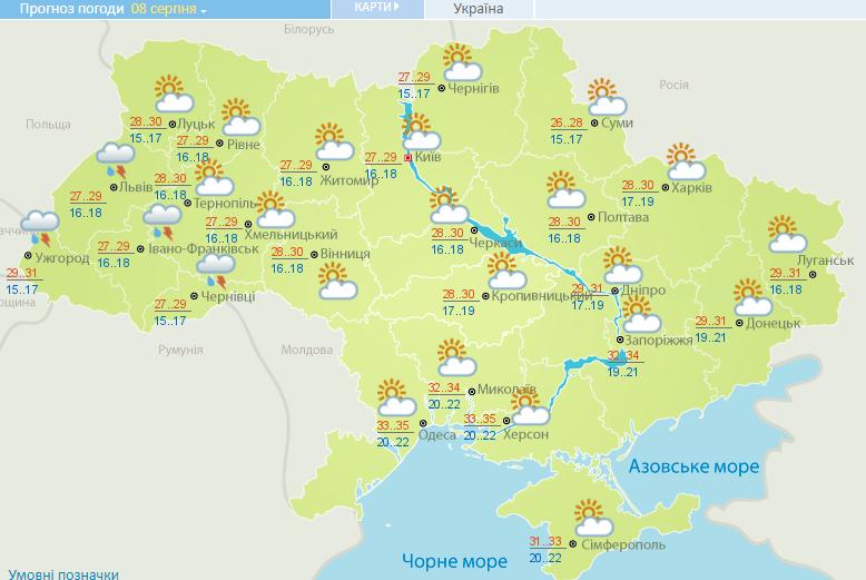 Погода в Україні 8 серпня — прогноз погоди на сьогодні