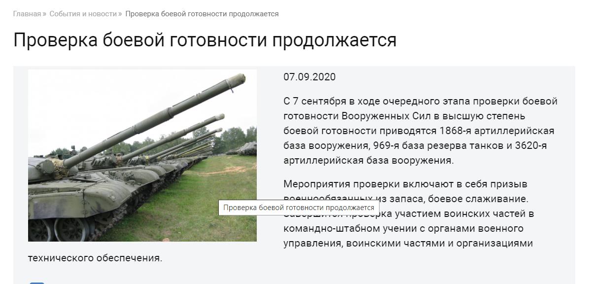 У Білорусі привели у бойову готовність бази резерву танків і артилерії