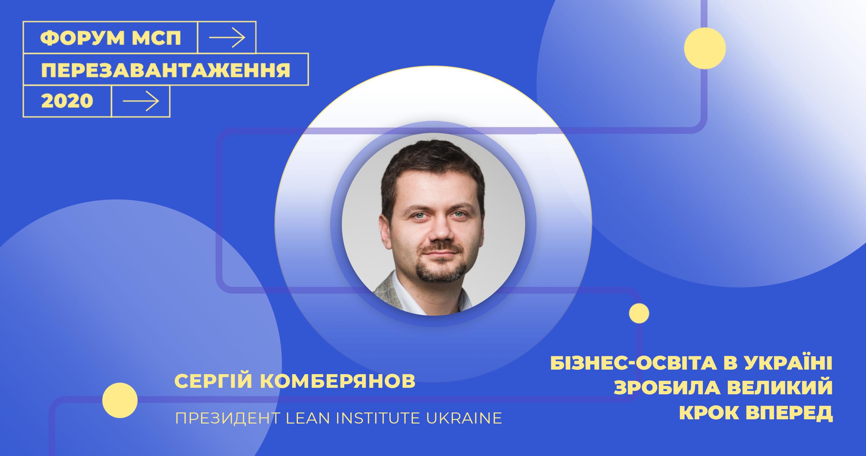 Сергій Комберянов: Бізнес-освіта в Україні зробила великий крок вперед