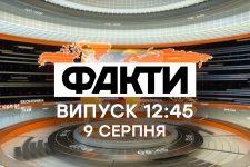 Факти ICTV – Випуск 12:45 (09.08.2020)