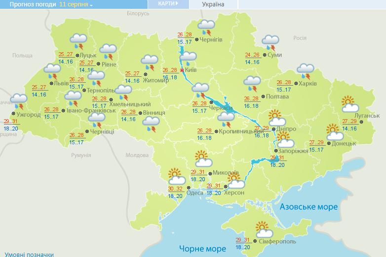 Погода на 11 серпня 2020 в Україні – прогноз погоди на сьогодні