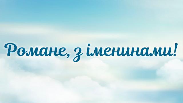 День ангела Романа: привітання в листівках та СМС