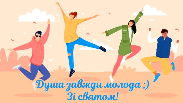 День молодежи – поздравления в открытках